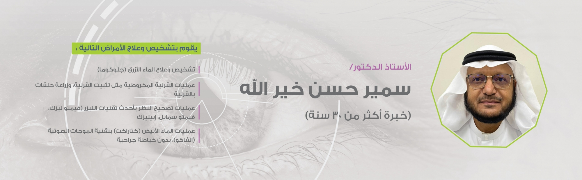 اعلان عن تواجد الدكتور/ سمير حسن خير الله